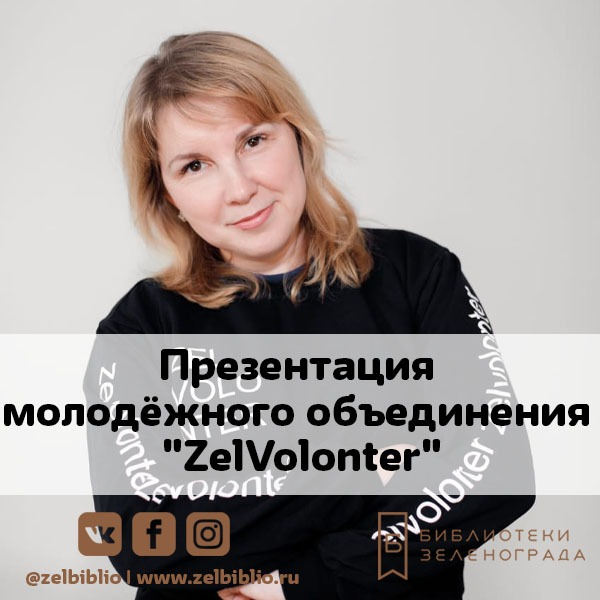 "Презентация молодёжного объединения ""ZelVolonter"""