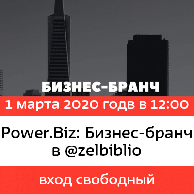 Power.Biz: Бизнес-бранч в @zelbiblio